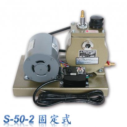 皮帶油式真空幫浦S-50-2 固定式